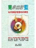 二手書博民逛書店 《噴畫的世界》 R2Y ISBN:957854877X│DavidMiller,DianaMartin/作