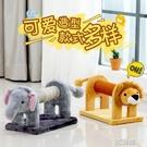 貓咪小型一體貓爬架劍麻玩具可愛迷你貓抓柱折耳加菲寵物用品四季HM 3C優購