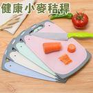 小麥秸桿廚房砧板切菜板 環保餐具可分解(大)-艾發現