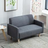 簡易北歐小型雙人兩人二三人布藝沙發單身公寓租房店鋪臥室沙發椅【全館免運】