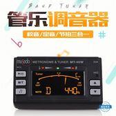 調音器小天使MT-40W長笛/薩克斯/小號/笛子調音器 管樂專用校音器節拍器