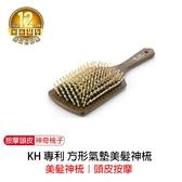 【KH 專 方形氣墊梳】KH 專利 方型按摩梳 美髮神梳 頭皮按摩減壓