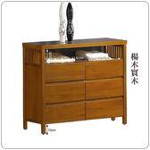 【水晶晶家具】魯娜4.2*2.9尺楊木實木/柚木色六斗櫃 JF8034-1