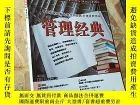 二手書博民逛書店罕見保險行銷,2011年第9期Y282666