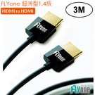 FLYone 3m 3米 0.6cm HDMI轉HDMI 1.4版 HDMI 24K鍍金 支援3D/1080P