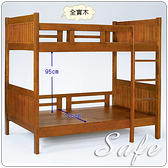 【水晶晶家具/傢俱首選】CX1186-1喬丹3.5呎安全全護欄全實木雙層床~~超高層距95cm
