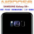 NIRDOSA SAMSUNG S8+ 機身背面 鏡頭保護貼