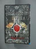 【書寶二手書T3/漫畫書_HJV】Death Note13_日文書_大場.小畑健