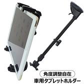7吋8吋平板車機導航螢幕sony xperia tablet z asus vivotab note8 m80ta平板電腦衛星導航架ipad tab安卓機吸盤座