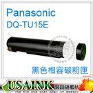 ☆Panasonic  國際牌DQ-TU15E 黑色相容碳粉匣  附回收盒 DP-2310/DP2310/DP-2330/DP2330/DP-3010/DP3010/DP-3030/DP3030