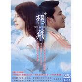 台劇 - 想飛DVD (全35集) 許瑋倫/立威廉/張鐵林
