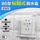 插座防水蓋 86型透明插座保護蓋防水盒粘貼式衛生間浴室防濺盒開關防水罩家用 3C公社