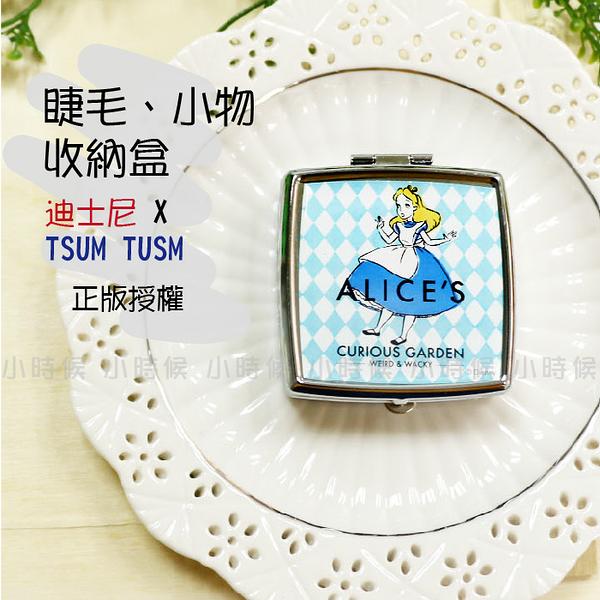 ☆小時候創意屋☆ 迪士尼 正版授權 經典 愛麗絲 TSUM TSUM 睫毛 小物 收納盒 飾品盒 巧妝鏡
