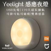 Yeelight感應夜燈 USB充電感應夜燈 米家 小米 人體感應燈 樓梯燈 衣櫃燈 無線燈