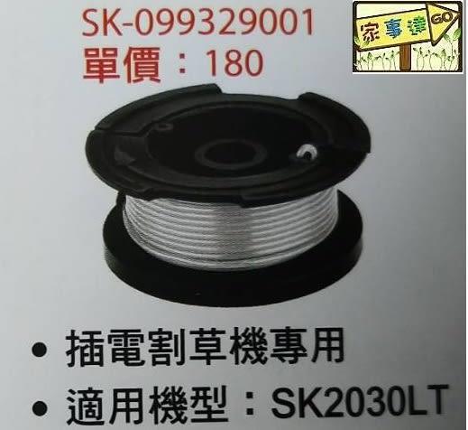 [ 家事達]   ] 型鋼力 SHIN KOMI-SK2030LT 電動割草機專用尼龍線組