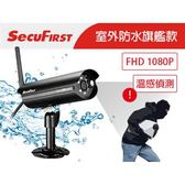 SecuFirst WP-H03S防水FHD無線網路攝影機【原價4890↘,現省1700】