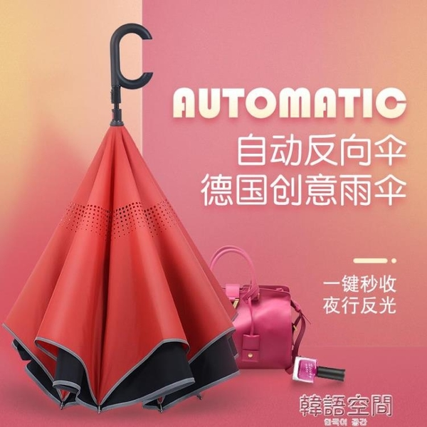 雨傘反向傘男女雙層免持式全自動雙人雨傘德國汽車用長柄晴雨兩用 韓語空間