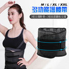 腰部保護帶 束腰帶 多功能護腰帶 透氣 束腹 非醫療用 尺寸可選 黑色