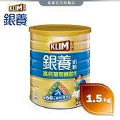 【雀巢 Nestle】金克寧銀養 高鈣葡萄糖胺配方1.5kg
