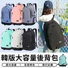 【台灣現貨 C034】韓版 大容量後背包 學生書包 背包 雙肩包 肩背包 電腦包 女生包包 媽媽包