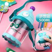 水壺兒童水杯隨手杯防摔可愛卡通吸管杯塑料幼兒園夏季小學生杯子 (一件免運)