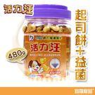 活力旺起司餅+益菌 480g【寶羅寵品】