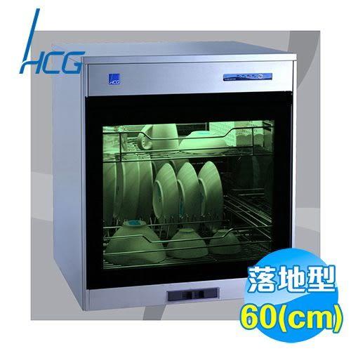 和成 HCG 60公分落地式不鏽鋼雙層對流紫外線殺菌烘碗機 BS600D