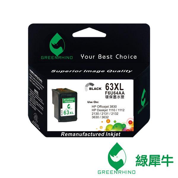 綠犀牛 for HP 黑色 NO.63XL F6U64AA 高容量環保墨水匣 適用/HP DeskJet 1110/OJ 3830/OJ 4650/Envy 4520