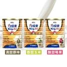 艾益生 力增素多元營養配方 850g/罐【媽媽藥妝】(清甜原味/香甜玉米/酸甜莓果)