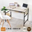 《HOPMA》簡約雙層工作桌/書桌/辦公桌E-D630