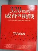 【書寶二手書T6/政治_OKW】320後的威脅與挑戰_群策會出版社