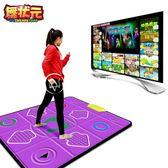 舞狀元單人按摩防滑 跳舞毯 電腦電視兩用【轉角1號】