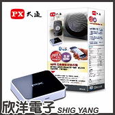 PX 大通 APTX高音質藍芽/藍牙音樂接收機 (BTR-1600)