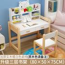 實木 兒童書桌 學習桌 學生寫字桌椅套裝 家用課桌男孩女孩書桌帶書架  快速出貨