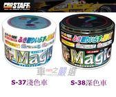 車之嚴選 cars_go 汽車用品【S-37】日本進口 Prostaff 魔術美容光澤棕梠固臘 250g -兩色選擇