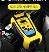 汽車摩托車電瓶充電器12V伏24V智能修復通用型大功率蓄電池充電機 科炫數位
