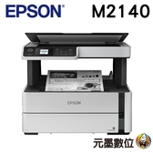 【搭T03Q100原廠墨水五黑】EPSON M2140 黑白雙面高速連續供墨複合機