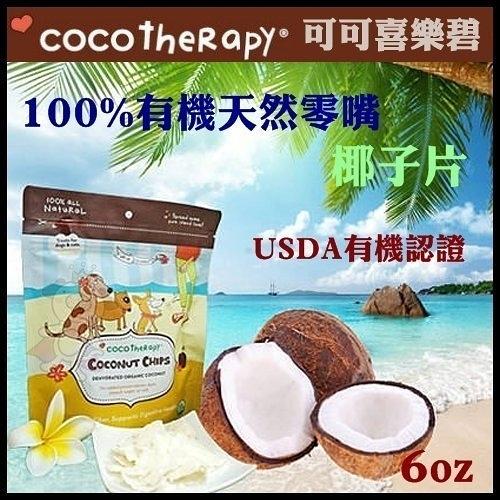 *WANG*美國coco therapy《可可喜樂碧100%有機天然零嘴‧椰肉片》6oz (170g)