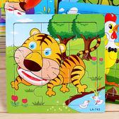 立體拼圖木質拼圖幼兒童寶寶早教益智力2-3-4-6歲男女孩積木玩具【全館85折】