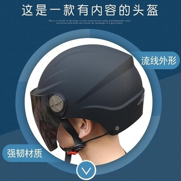 機車安全帽四季通用半覆式輕便安全帽