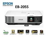 贈好禮禮券【名展影音】EPSON EB-2055 商務會議投影機 XGA 4400流明 另售EB-2065