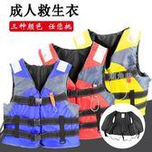 救生衣 便攜式成人專業救生衣 泡沫浮力背心 加厚馬甲浮水衣YTL 鹿角巷