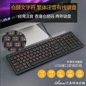 臺灣倉頡文鍵盤香港繁體倉頡字符碼注音鍵盤USB接口繁體有線鍵盤 艾美時尚衣櫥 YYS