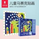 卡樂優幼兒園手工制作材料兒童eva貼畫創意立體馬賽克黏貼畫東京衣秀兒童手工黏畫