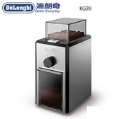 義大利 DELONGHI 迪朗奇 電動磨豆機 KG89