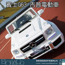 【大船回港】兒童電動車-Mercedes-Benz 賓士G63吉普電動車