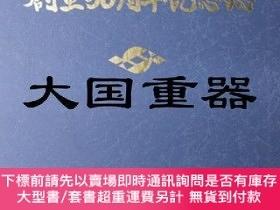 二手書博民逛書店創立50周年記念誌罕見(正誤表共)Y255929 東京都劍道連盟 出版2001