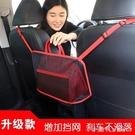 汽車座椅間儲物網兜收納車載擋網手機車用置物袋椅背掛袋車內用品 【全館免運】