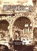 羅馬帝國衰亡史(3)精裝版