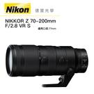 【分期0利率】 Nikon Z 70-200mm F/2.8 VR S 總代理公司貨 五倍卷現折活動 德寶光學 望遠追焦 大光圈變焦
